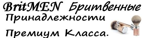 Интернет магазин Бритвенных принадлежностей Премиум Класса  Брит MEN